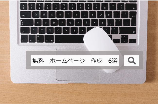 簡単 無料 ホームページ作成サービス