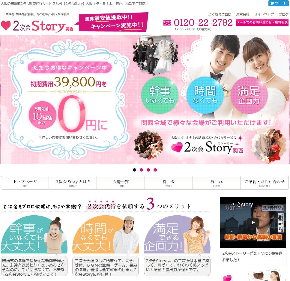 2次会ストーリー 福岡 制作 ホームページ