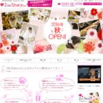 2次会ストーリー 東京 制作 ホームページ