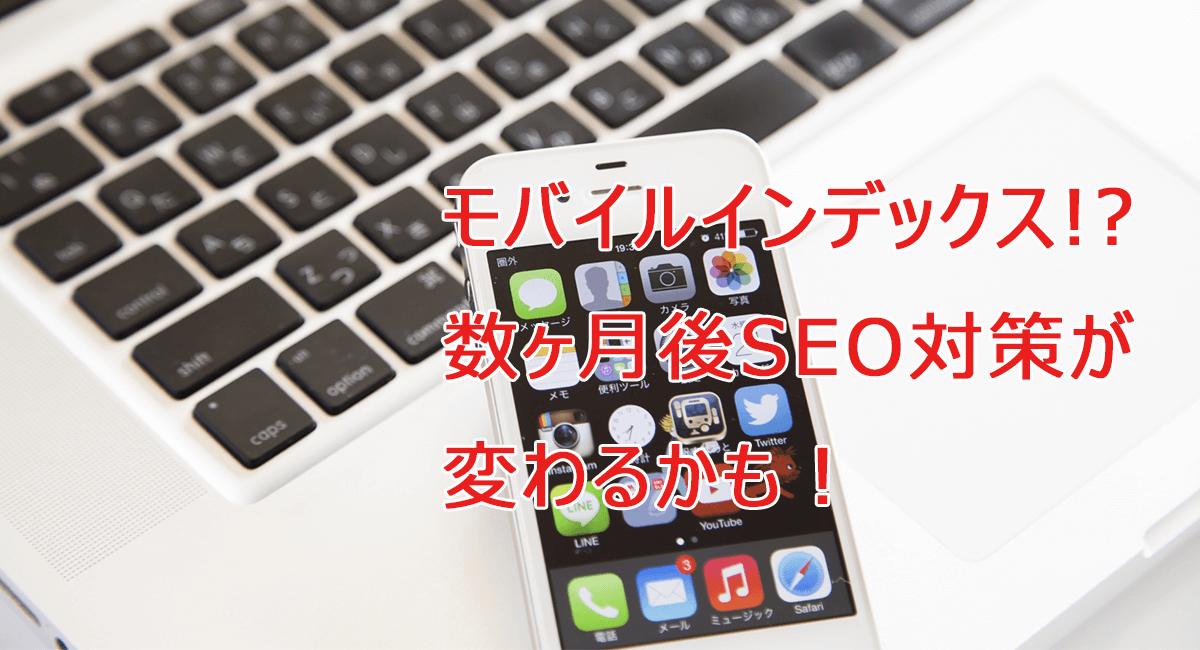 【seo対策が変わる】モバイル専用インデックスの追加が実地される!?