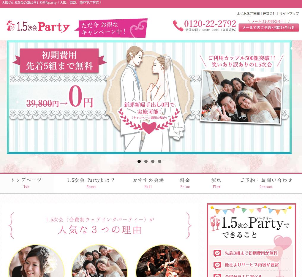 大阪 制作 ホームページ 関西1.5次会パーティ