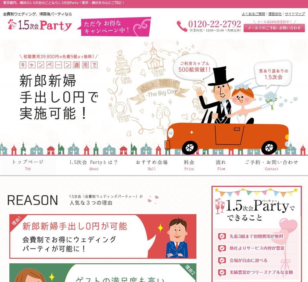 福岡 制作 ホームページ 関西1.5次会パーティ