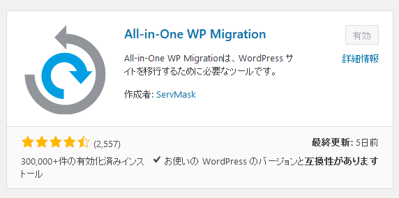 All-in-One WP Migration,サーバー移行,簡単,プラグイン