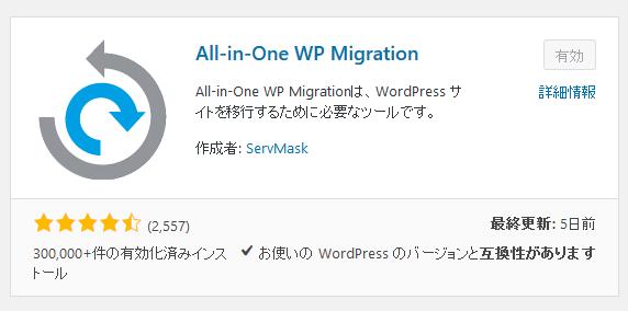 【超簡単】ワードプレスでのサーバー移行プラグイン(All-in-One WP Migration)