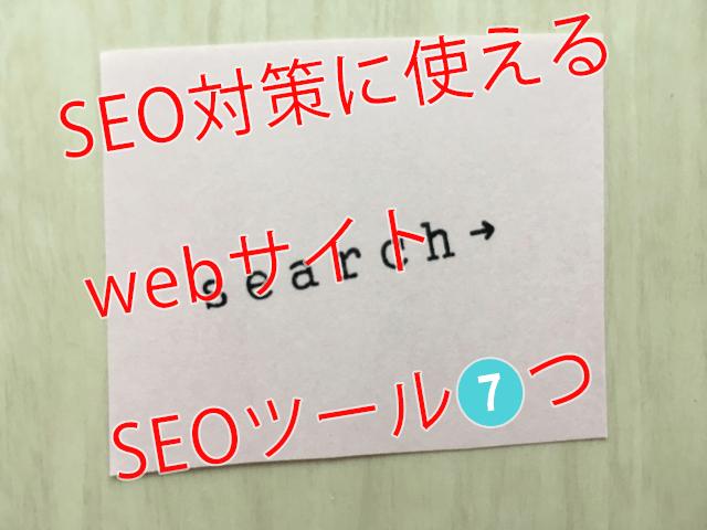 福岡 ホームページ制作 seo ウェブサイト SEOツール