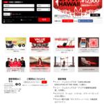 ホームページ 制作 福岡 スゴヨク エアアジア 格安LCC