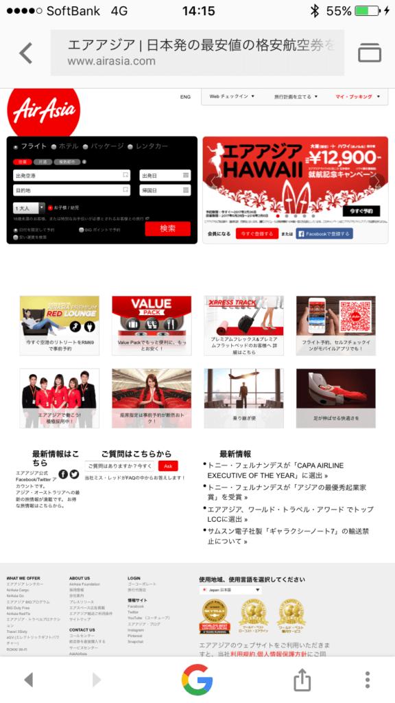 ホームページ 制作 福岡 スゴヨク