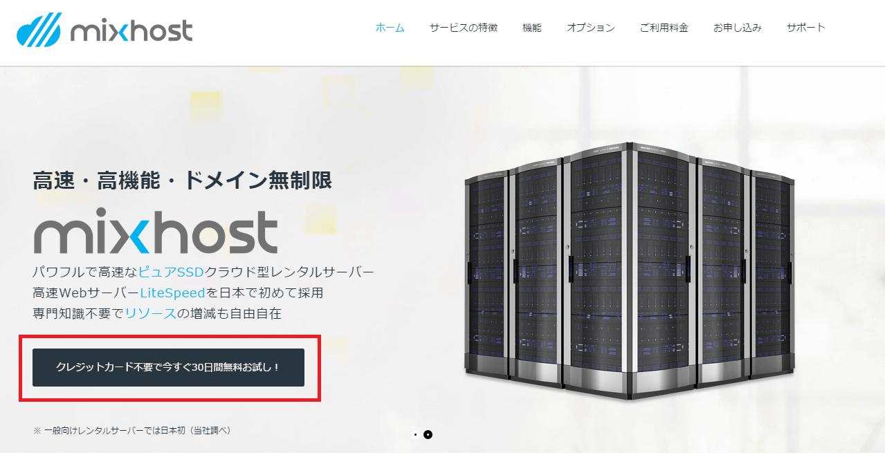 【初期設定】mixhostの契約からワードプレスのインストールまで