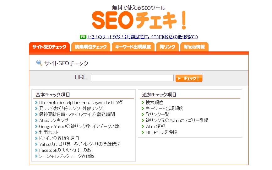 福岡 ホームページ制作 seoチェキ