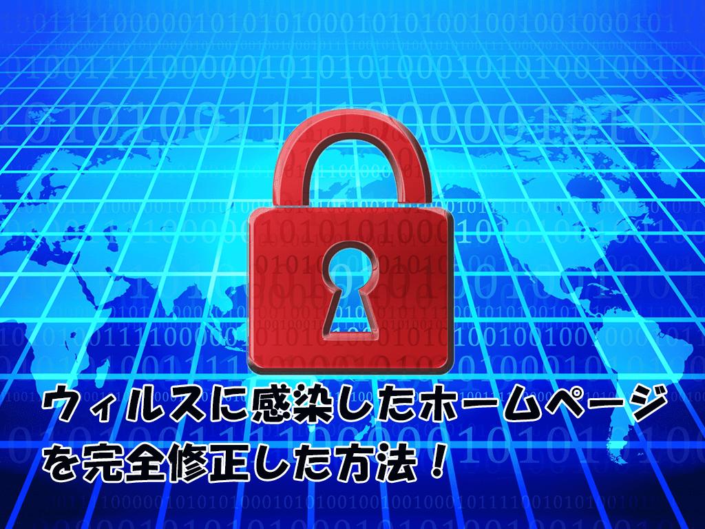 福岡 ホームページ制作 改ざん ウィルス
