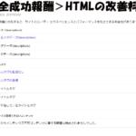 ウェブマスターツール HTMLの改善 料金