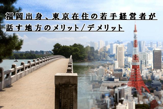 福岡出身、東京在住の若手経営者が話す地方のメリット/デメリット