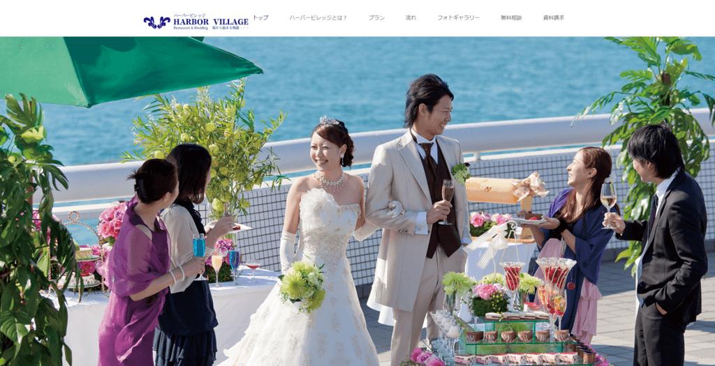 福岡 レストランウェディング プロデュース スゴヨク ハーバービレッジ