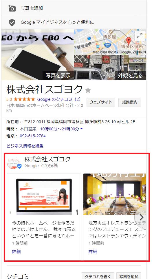 グーグル マイビジネス 投稿 新機能