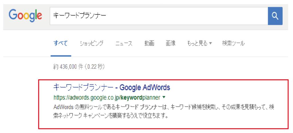 キーワードプランナー 福岡 ホームページ