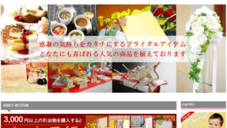長崎 ブライダルポケット ホームページ運用