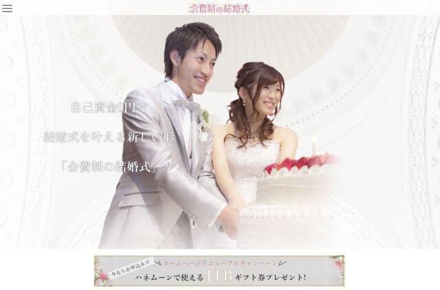 会費制 結婚式 福岡