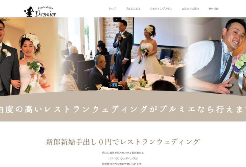 佐賀 制作 ホームページ