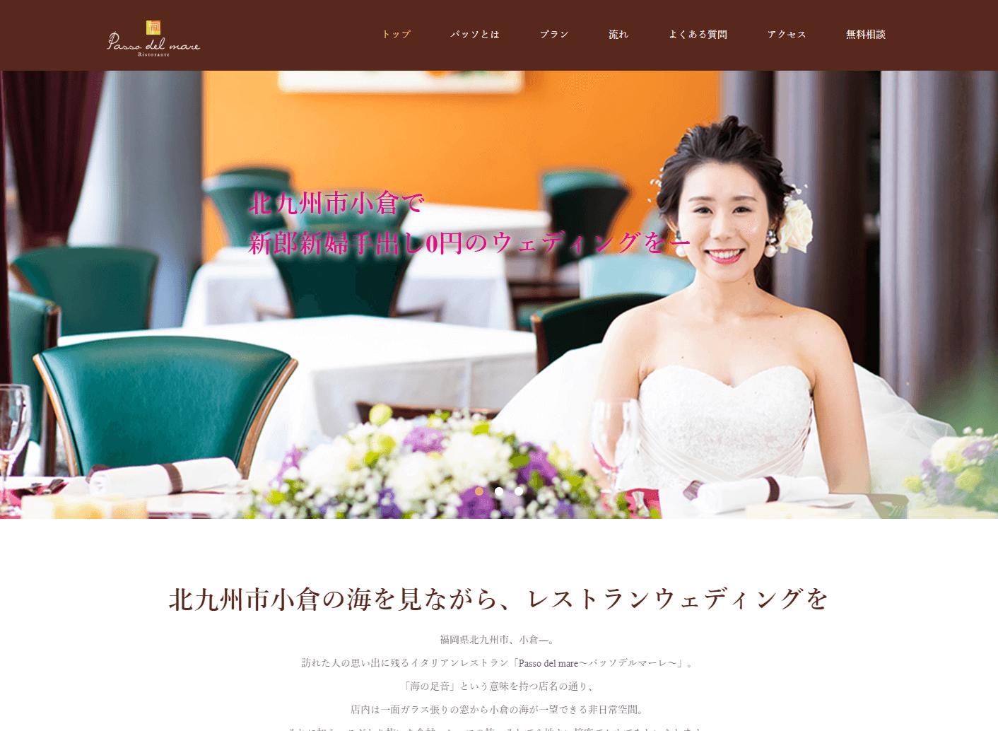 北九州 小倉 レストランウェディング