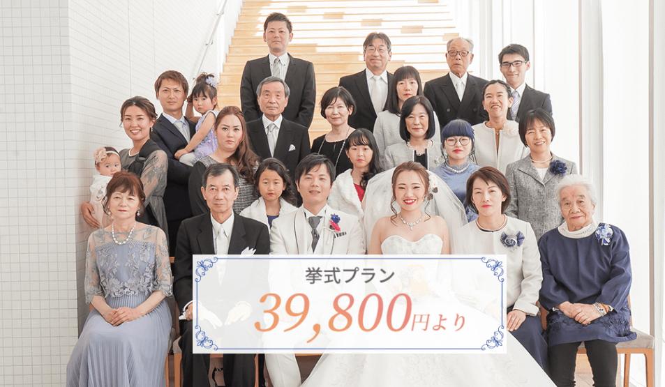 家族婚 少人数結婚式