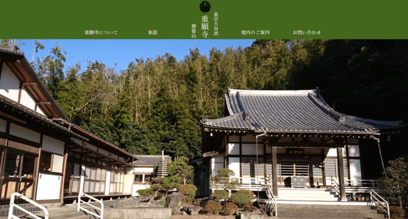 千葉 お寺 ホームページ