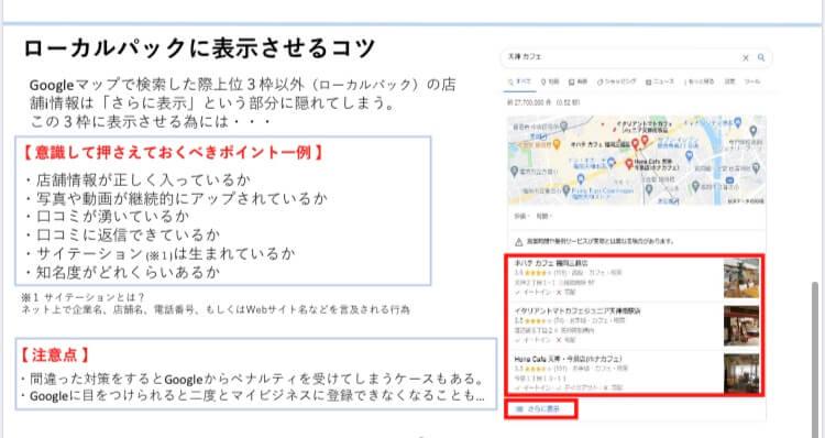 Googleマップ活用したMEO対策
